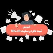آموزش ثبت نام در سایت nic.ir و دریافت شناسه کاربری ایرنیک