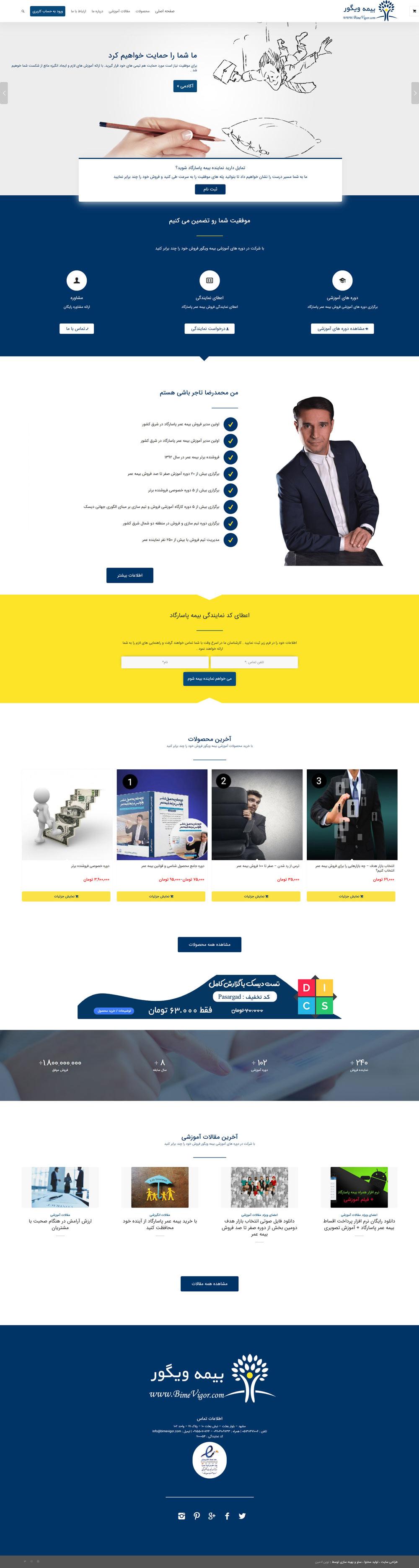 طراحی سایت بیمه ویگور