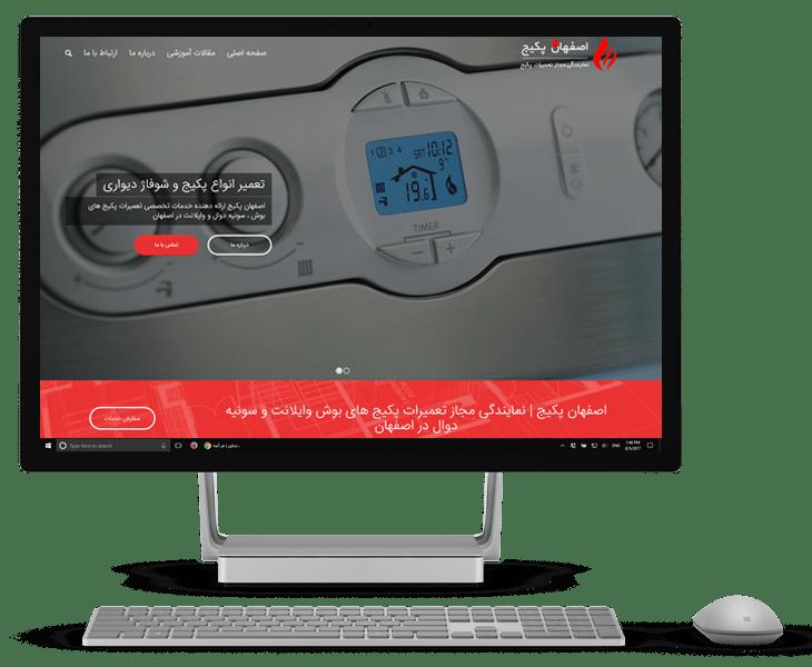 طراحی وب سایت اصفهان پکیج