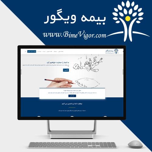 طراحی وب سایت بیمه ویگور - آقای تاجر باشی