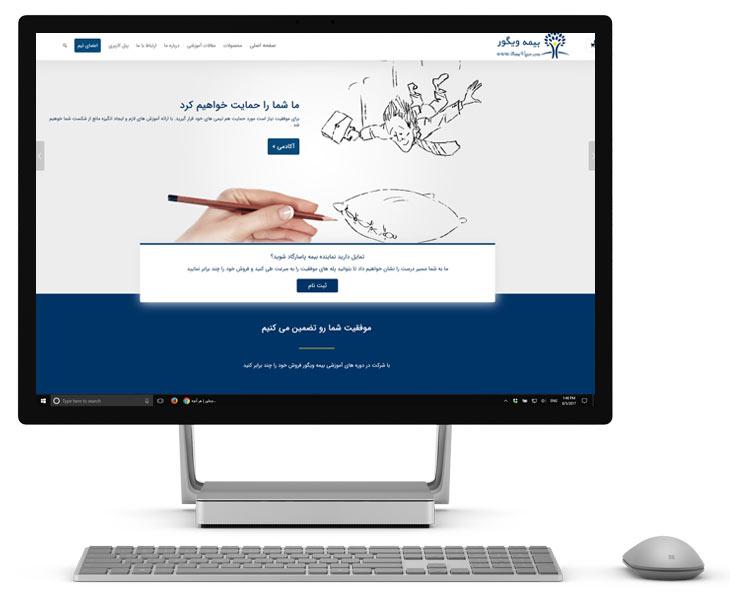 طراحی وب سایت بیمه ویگور