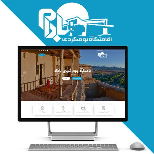 طراحی وب سایت بادام بوم - اقامتگاه بادام کاشمر