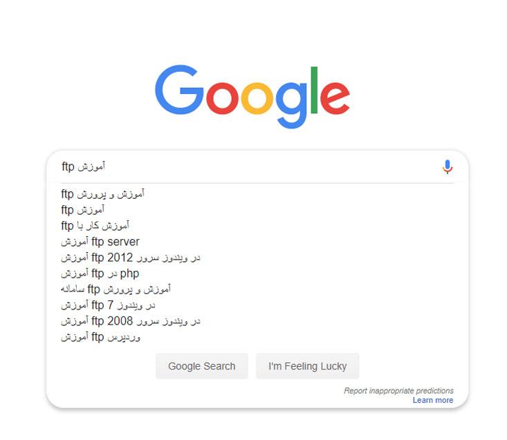 استفاده از گوگل ساجست برای پیدا کردن عبارت های کلیدی مقاله سئو