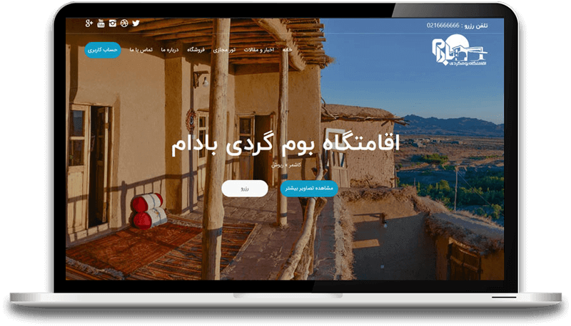 طراحی وب سایت اقامتگاه بومگردی بادام