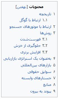 اهمیت فهرست بندی مثل ویکی پدیا در سئوی مطالب
