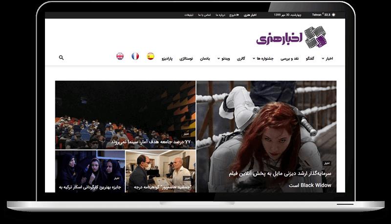 طراحی وب سایت خبری ارت نیوز پرس