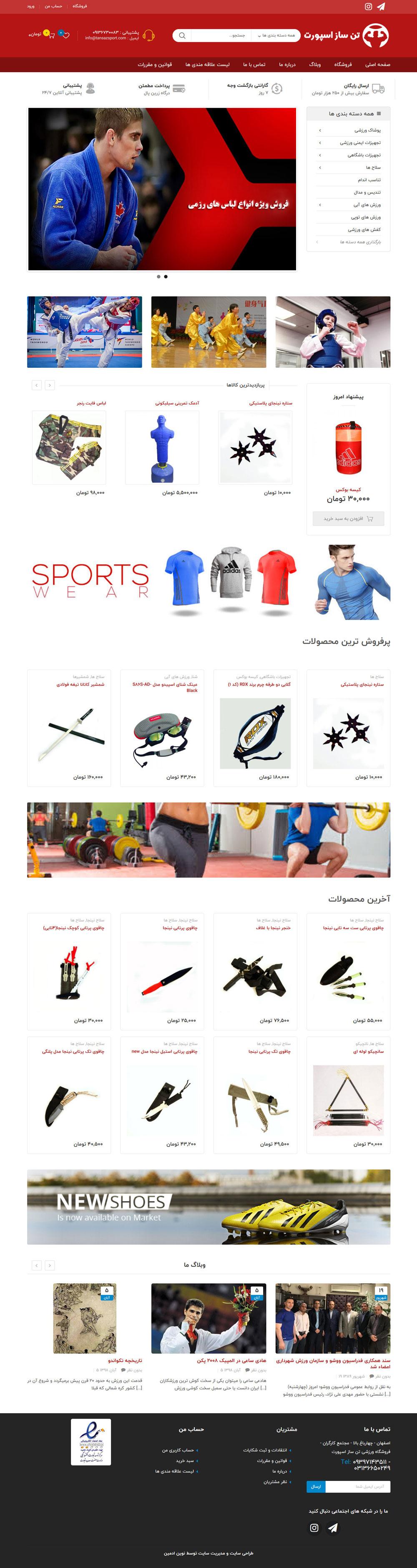 طراحی صفحه اصلی وب سایت tansazsport