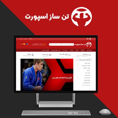 طراحی وب سایت تن ساز اسپورت