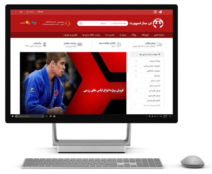 صفحه اصلی وب سایت تن ساز اسپورت