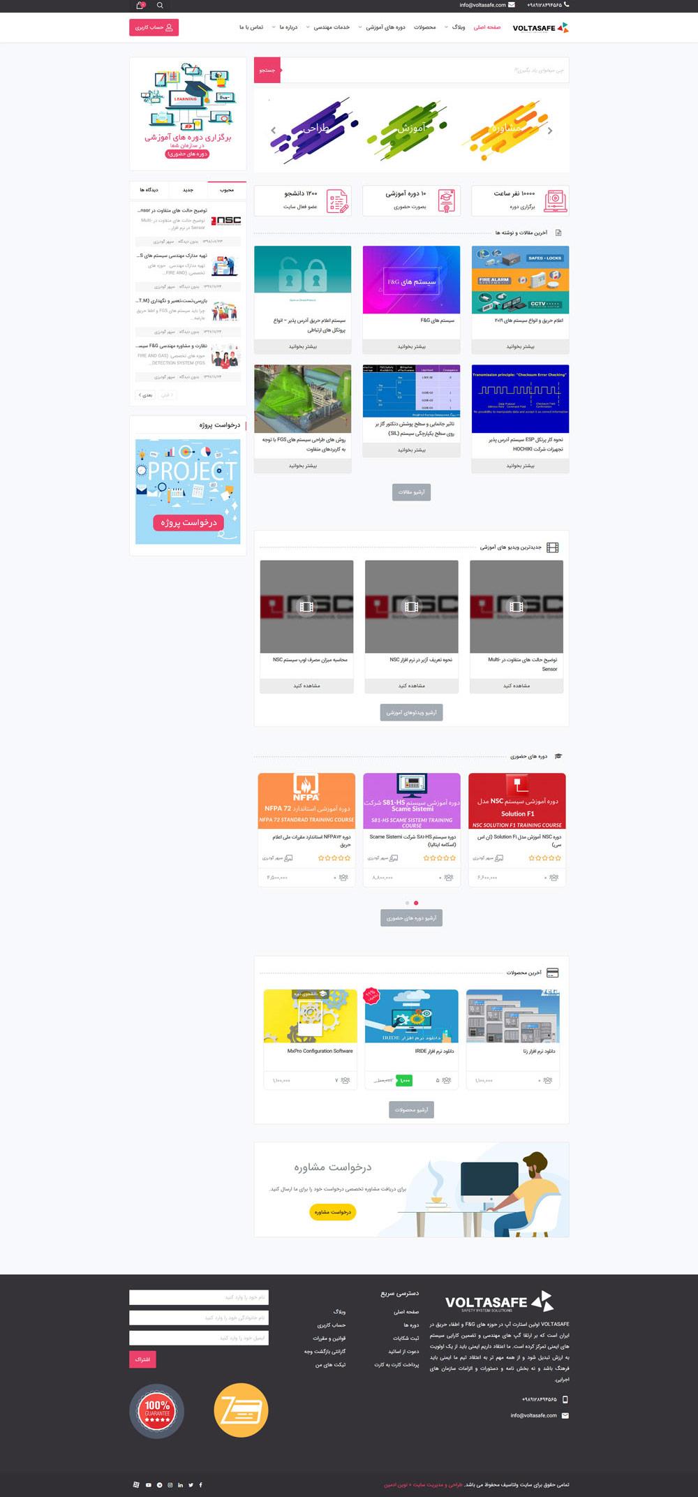 صفحه اصلی وب سایت آموزشی ولتاسیف
