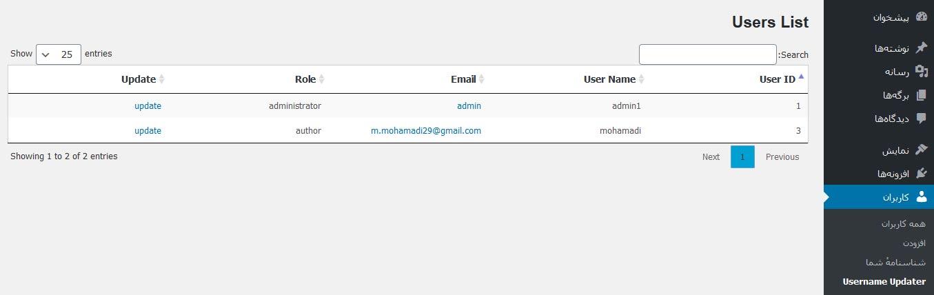 Easy Username Updater - تغییر نام کاربری وردپرس
