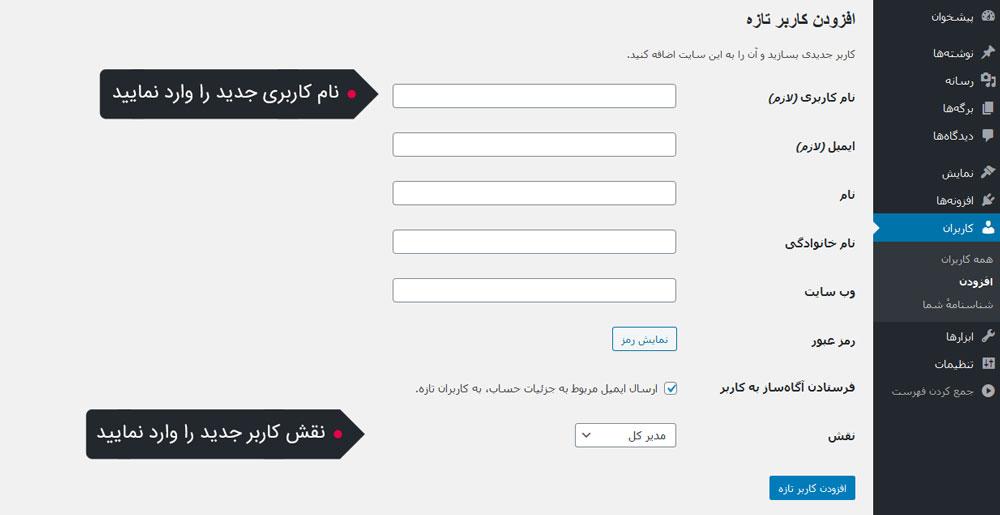 ساخت نام کاربری جدید در وردپرس