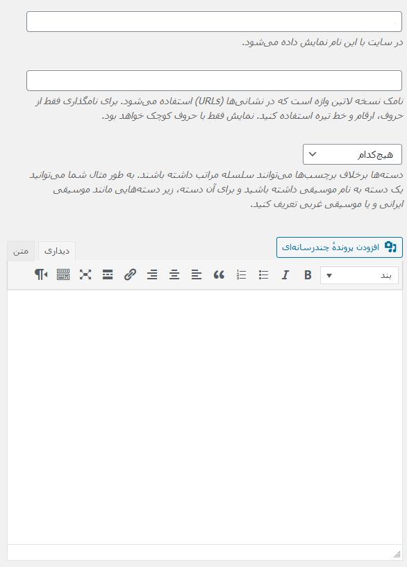 اضافه شدن ادیتور وردپرس به صفحه دسته بندی