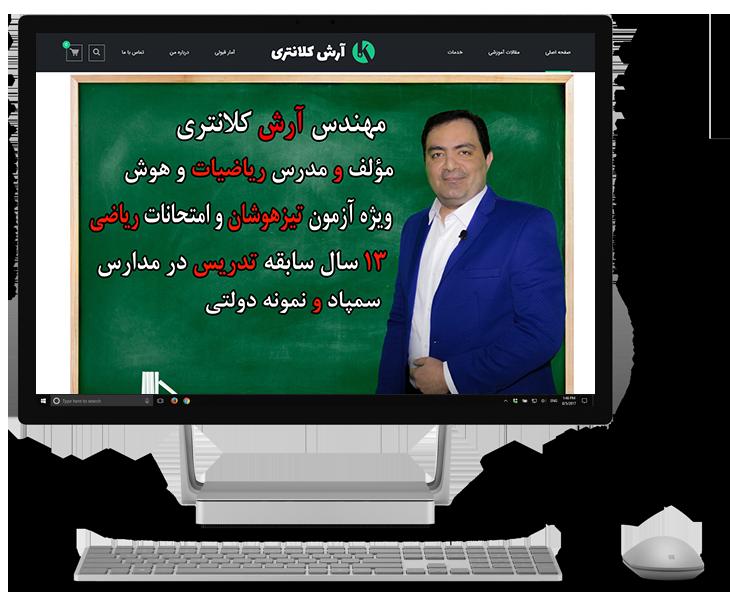 طراحی وب سایت مهندس آرش کلانتری