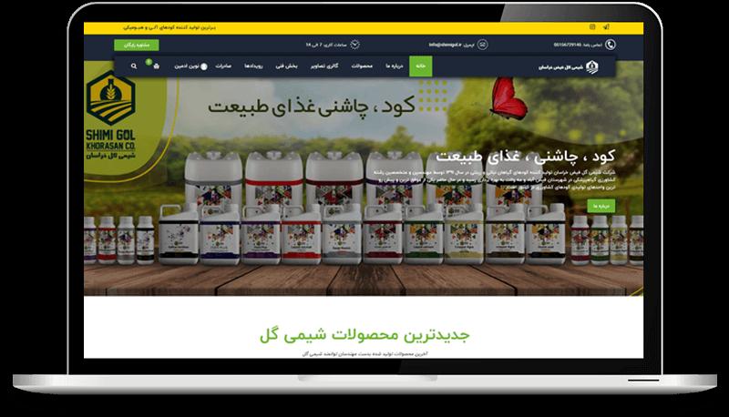 وب سایت شرکتی شیمی گل فیض خراسان