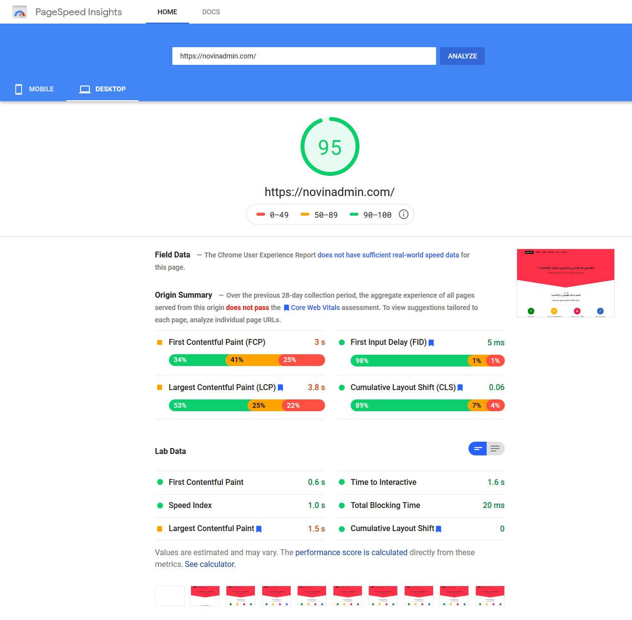 گزارش پیج اسپید گوگل