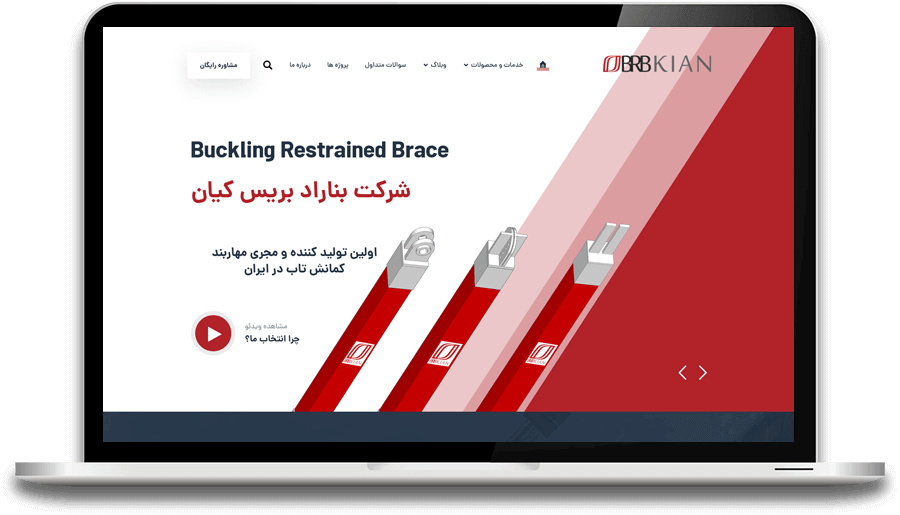 طراحی وب سایت brbkian