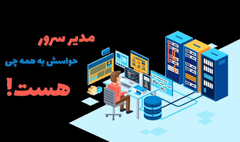 مدیریت سرورهای میزبانی وب