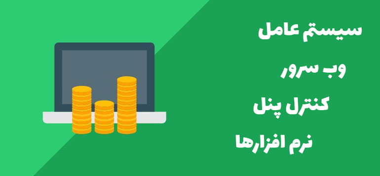 تاثیر قیمت لایسنس نرم افزارها، سیستم عامل و وبسرور بر روی قیمت سرویس میزبانی وب
