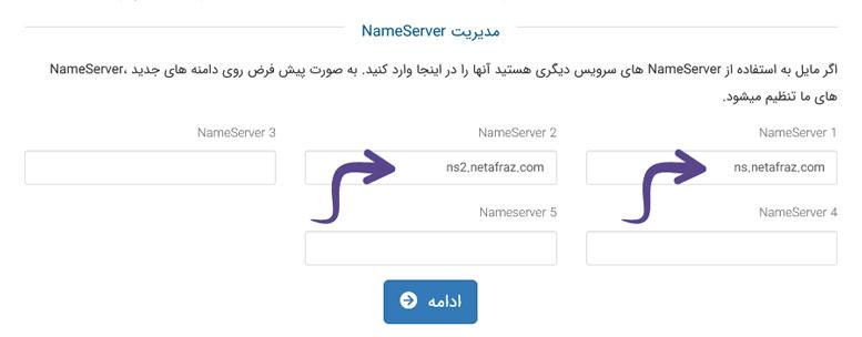 مشخص کردن نیم سرورها یا dns ها جهت اتصال دومین به هاست