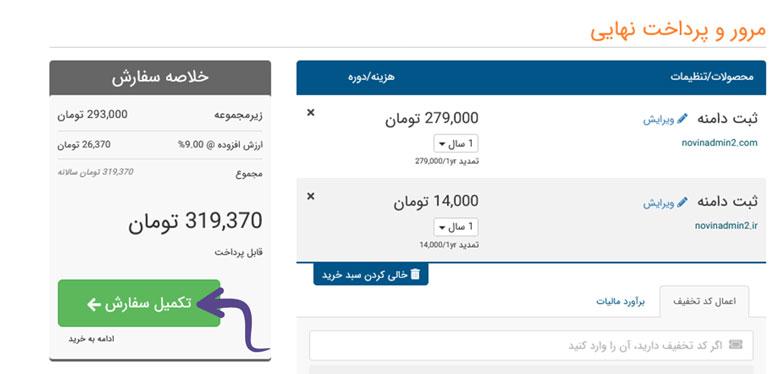 تایید سبد خرید دامینهای اینترنتی