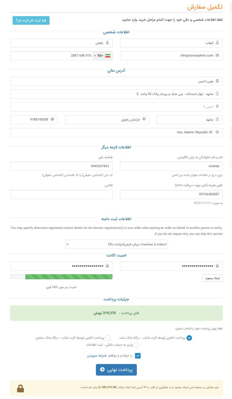 فرم ثبت نام و ساخت حساب کاربری جهت ثبت دامنه